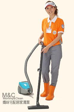 專業居家清潔公司